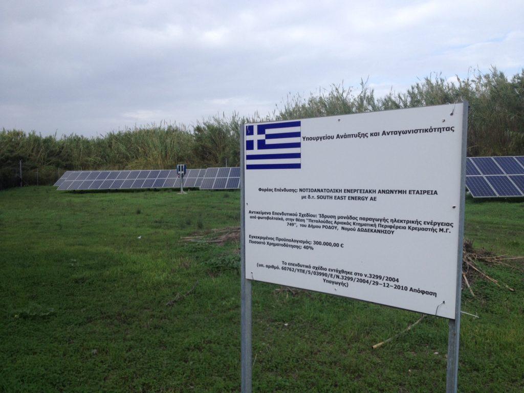 Solar Park Kremasti